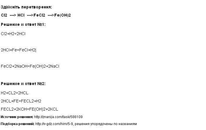 Решение <p>Здiйснiть перетворення:</p> <p>Cl2 ---&gt; HCl ---&gt;FeCl2 ---&gt;Fe(OH)2</p>