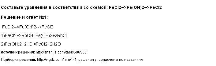 Решение <p>Составьте уравнения в соответствии со схемой: FeCl2--&gt;Fe(OH)2--&gt;FeCl2</p>