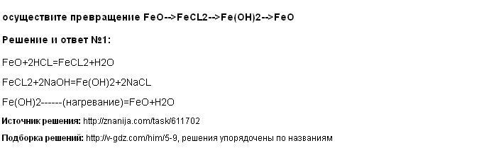 Решение <p><span>осуществите превращение FeO--&gt;FeCL2--&gt;Fe(OH)2--&gt;FeO</span></p>