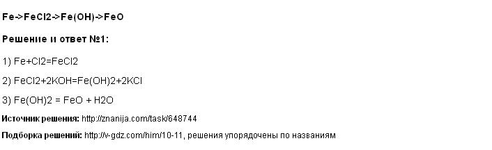 Решение Fe->FeCl2->Fe(OH)->FeO