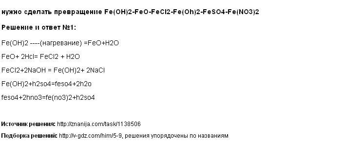 Решение нужно сделать превращение Fe(OH)2-FeO-FeCl2-Fe(Oh)2-FeSO4-Fe(NO3)2