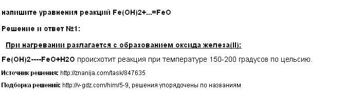 Решение <p>напишите уравнения реакций Fe(OH)2+...=FeO</p>