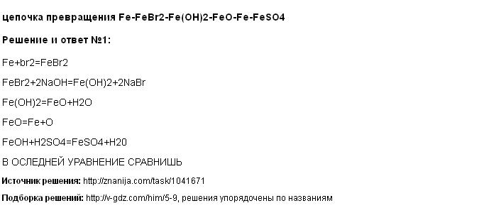 Решение цепочка превращения Fe-FeBr2-Fe(OH)2-FeO-Fe-FeSO4