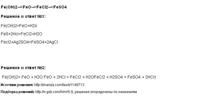 Решение Fe(OH)2-->FeO-->FeCl2-->FeSO4