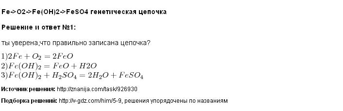 Решение Fe->O2->Fe(OH)2->FeSO4 генетическая цепочка