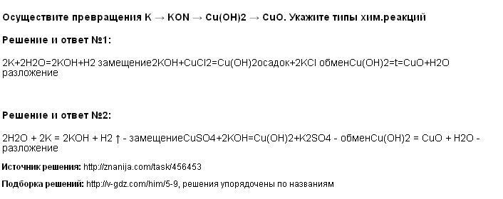 Решение Осуществите превращения K → KON → Cu(OH)2 → CuO. Укажите типы хим.реакций
