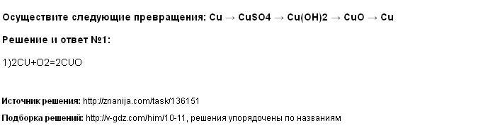 Решение Осуществите следующие превращения: Cu → CuSO4 → Cu(OH)2 → CuO → Cu