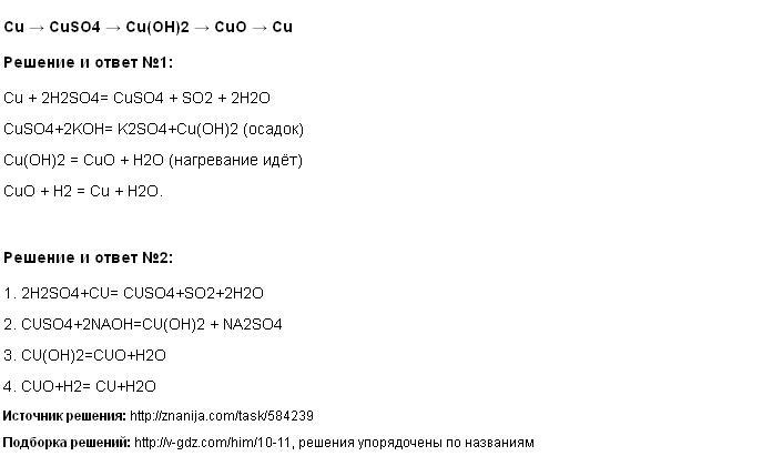 Решение Cu → CuSO4 → Cu(OH)2 → CuO → Cu