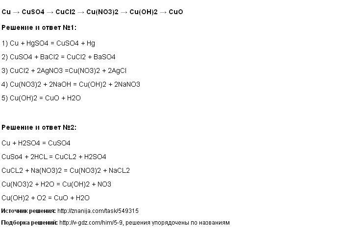 Решение Cu → CuSO4 → CuCl2 → Cu(NO3)2 → Cu(OH)2 → CuO