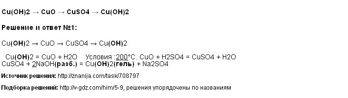 Решение Cu(OH)2 → CuO → CuSO4 → Cu(OH)2