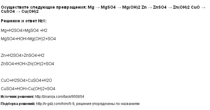 Решение Осуществите следующие превращения: Mg → MgSO4 → Mg(OH)2 Zn → ZnSO4 → Zn(OH)2 CuO → CuSO4 → Cu(OH)2