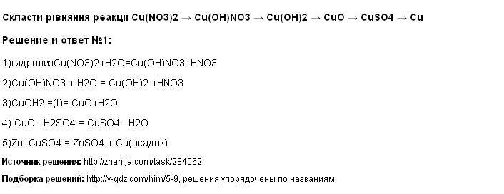 Решение Скласти рівняння реакції Cu(NO3)2 → Cu(OH)NO3 → Cu(OH)2 → CuO → CuSO4 → Cu