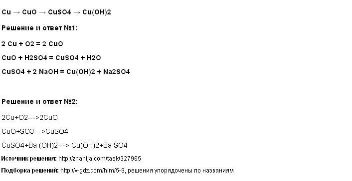 Решение Cu → CuO → CuSO4 → Cu(OH)2