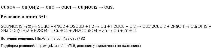 Решение CuSO4 → Cu(OH)2 → CuO → CuCl → Cu(NO3)2 → CuS.