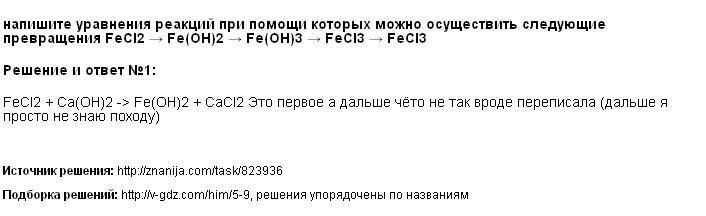 Решение напишите уравнения реакций при помощи которых можно осуществить следующие превращения FeCl2 → Fe(OH)2 → Fe(OH)3 → FeCl3 → FeCl3