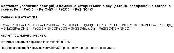 Решение <p>Составьте уравнение реакций, с помощью которых можно осуществить превращение согласно схеме: Fe → FeCl3 → Fe(OH)3 → Fe2O3 → Fe2(NO4)3</p>
