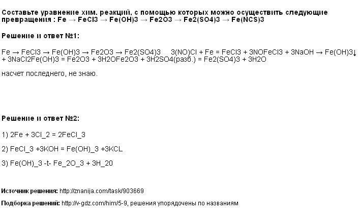 Решение Составьте уравнение хим. реакций, с помощью которых можно осуществить следующие превращения : Fe → FeCl3 → Fe(OH)3 → Fe2O3 → Fe2(SO4)3 → Fe(NCS)3