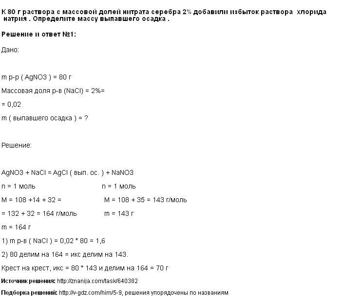 Решение <p><strong>К 80 г раствора с массовой долей нитрата серебра 2% добавили избыток раствора хлорида натрия . Определите массу выпавшего осадка .</strong></p>