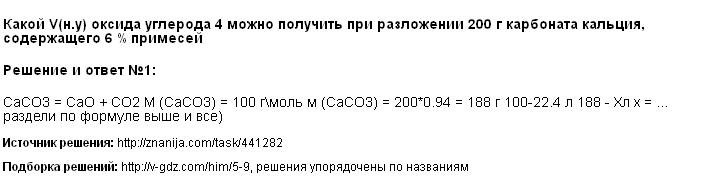 Решение <p>Какой V(н.у) оксида углерода 4 можно получить при разложении 200 г карбоната кальция, содержащего 6 % примесей</p>