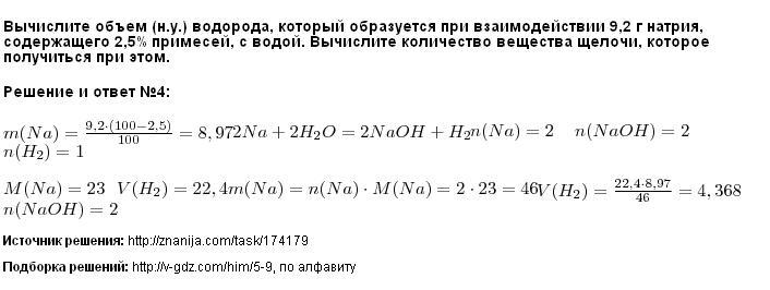 Решение 4