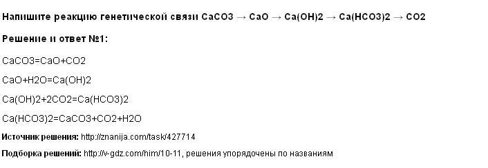 Решение Напишите реакцию генетической связи CaCO3 → CaO → Ca(OH)2 → Ca(HCO3)2 → CO2