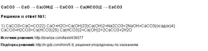 Решение CaCO3 → CaO → Ca(OH)2 → CaCO3 → Ca(HCO3)2 → CaCO3