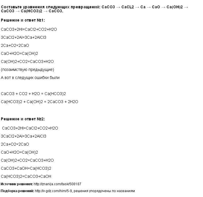 Решение Составьте уравнения следующих превращений: CaCO3 → CaCL2 → Ca → CaO → Ca(OH)2 → CaCO3 → Ca(HCO3)2 → CaCO3.