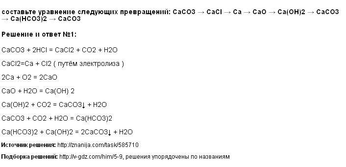 Решение составьте уравнение следующих превращений: CaCO3 → CaCl → Ca → CaO → Ca(OH)2 → CaCO3 → Ca(HCO3)2 → CaCO3