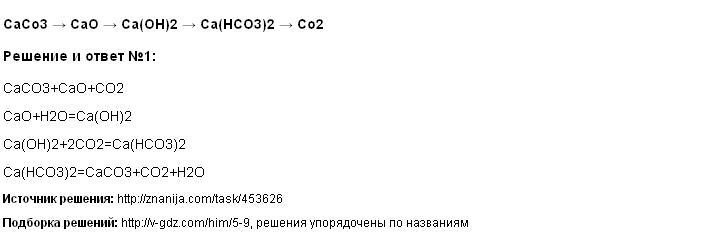 Решение CaCo3 → CaO → Ca(OH)2 → Ca(HCO3)2 → Co2