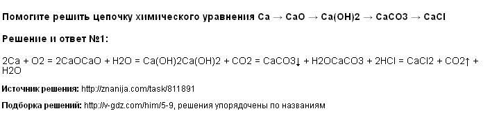 Решение Помогите решить цепочку химического уравнения Ca → CaO → Ca(OH)2 → CaCO3 → CaCl