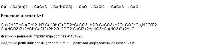 Решение Ca → Ca(oh)2 → CaCo3 → Ca(HCO3) → CaO → CaCl2 → CaCo3 → CaO .