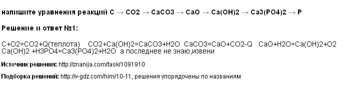 Решение напишите уравнения реакций C → CO2 → CaCO3 → CaO → Ca(OH)2 → Ca3(PO4)2 → P