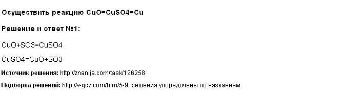 Решение <p>Осуществить реакцию CuO=CuSO4=Cu</p>
