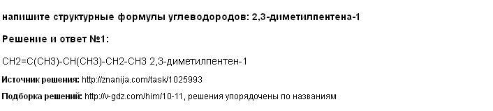 Решение <p>напишите структурные формулы углеводородов: 2,3-диметилпентена-1</p>
