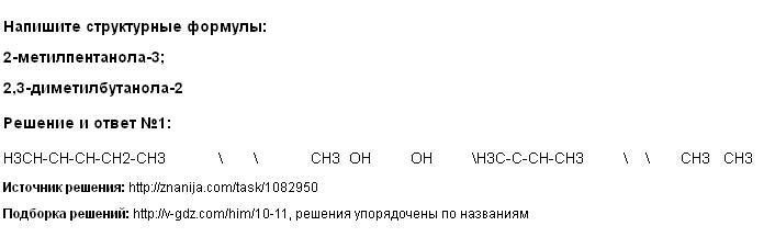 Решение <p>Напишите структурные формулы:</p> <p>2-метилпентанола-3;</p> <p>2,3-диметилбутанола-2</p>