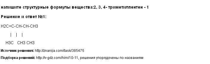 Решение <p>напишите структурные формулы вещества:2, 3, 4- триметилпентен - 1</p>