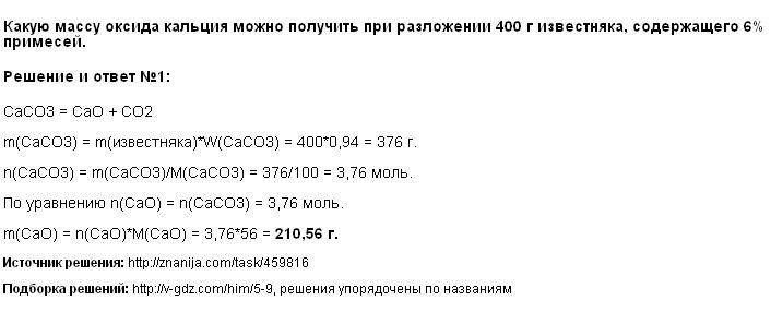 Решение <p>Какую массу оксида кальция можно получить при разложении 400 г известняка, содержащего 6% примесей.</p>
