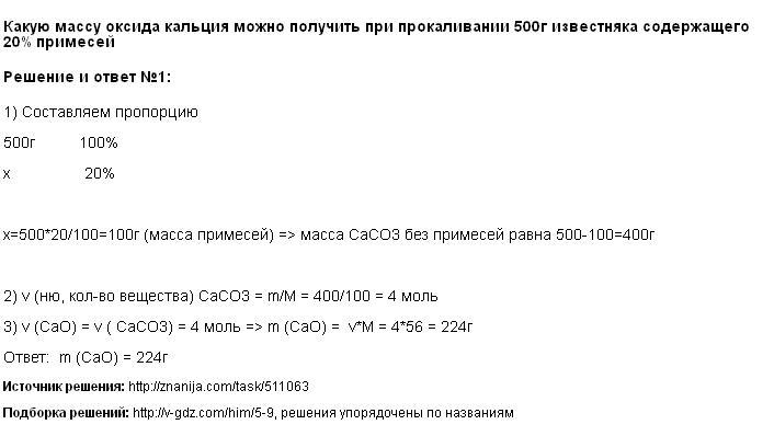 Решение Какую массу оксида кальция можно получить при прокаливании 500г известняка содержащего 20% примесей