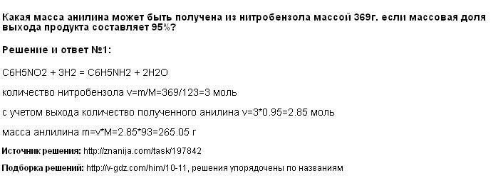 Решение Какая масса анилина может быть получена из нитробензола массой 369г. если массовая доля выхода продукта составляет 95%?