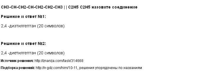 Решение CH3-CH-CH2-CH-CH2-CH2-CH3 | | C2H5 C2H5 назовите соединение