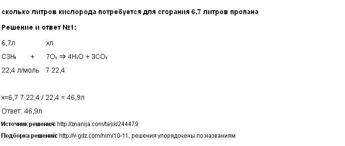 Решение сколько литров кислорода потребуется для сгорания 6,7 литров пропана
