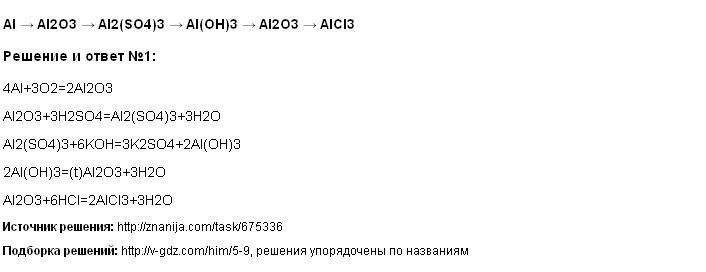 Решение Al → Al2O3 → Al2(SO4)3 → Al(OH)3 → Al2O3 → AlCl3