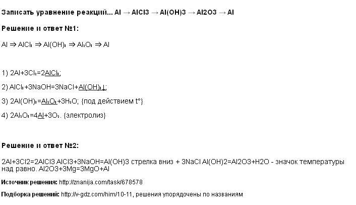 Решение Записать уравнение реакций... Al → AlCl3 → Al(OH)3 → Al2O3 → Al