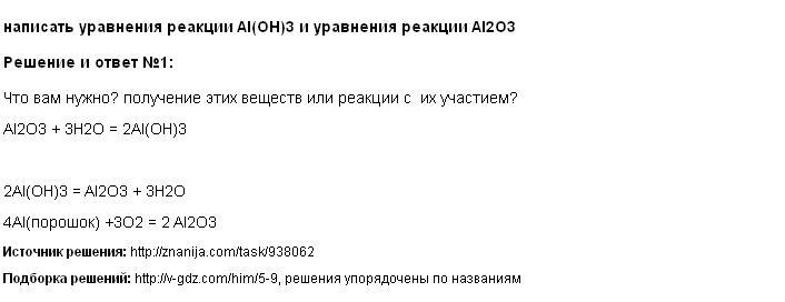 Решение написать уравнения реакции Al(OH)3 и уравнения реакции Al2O3