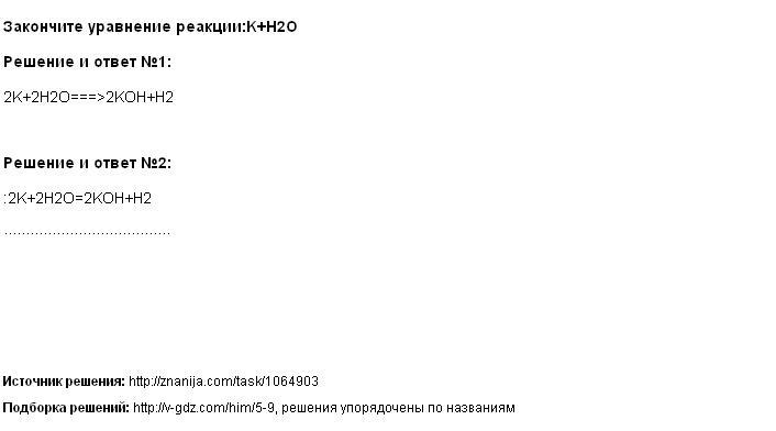 Решение <p>Закончите уравнение реакции:K+H2O</p>