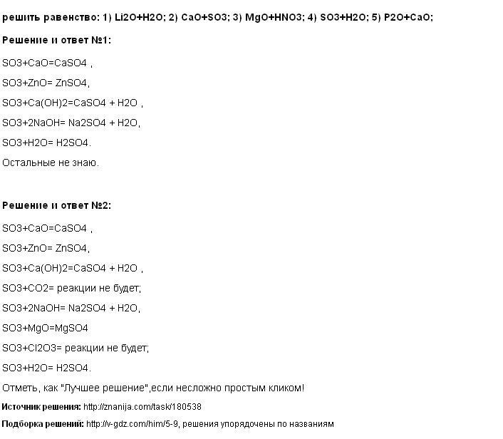 Решение решить равенство: 1) Li2O+H2O; 2) CaO+SO3; 3) MgO+HNO3; 4) SO3+H2O; 5) P2O+CaO;