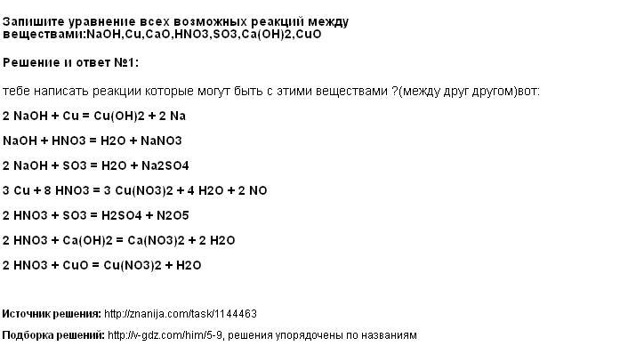 Решение Запишите уравнение всех возможных реакций между веществами:NaOH,Cu,CaO,HNO3,SO3,Ca(OH)2,CuO