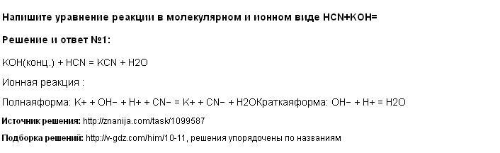 Решение Напишите уравнение реакции в молекулярном и ионном виде HCN+KOH=