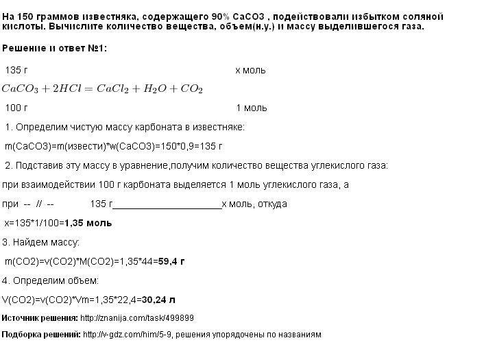 Решение На 150 граммов известняка, содержащего 90% CaCO3 , подействовали избытком соляной кислоты. Вычислите количество вещества, объем(н.у.) и массу выделившегося газа.