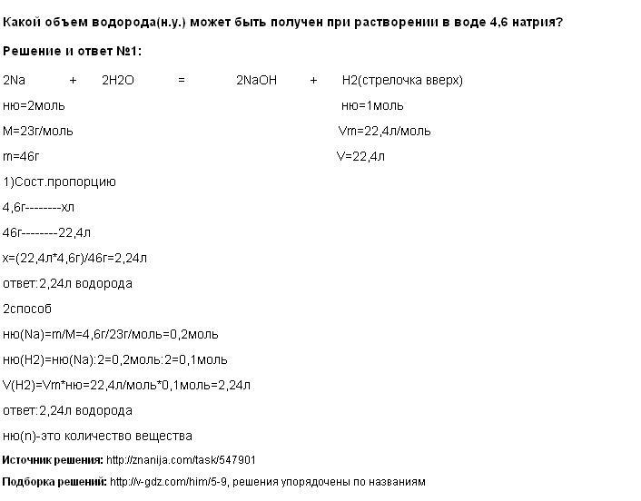 Решение <p>Какой объем водорода(н.у.) может быть получен при растворении в воде 4,6 натрия?</p>
